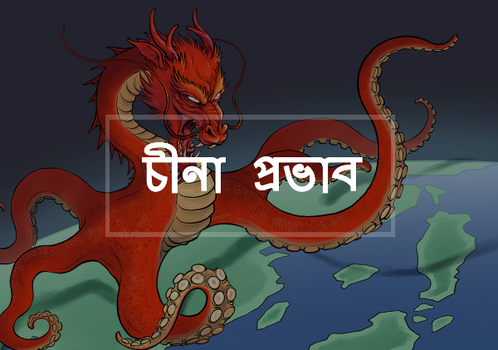 china-reach-bengali.png