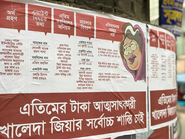 A poster urging a Bangladeshi court to hand down the maximum penalty for opposition leader Khaleda Zia is seen in Dhaka, Feb. 5, 2018. [Kamran Reza Chowdhury/BenarNews]