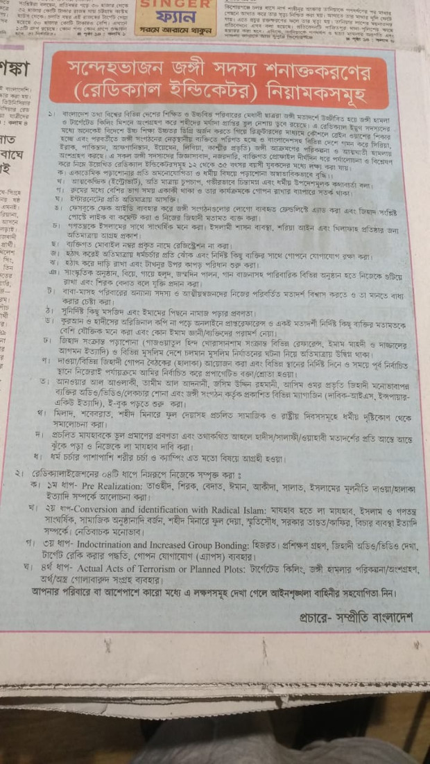 Sampriti Bangladesh denies having any role in this ad, which ran on the front pages of Dhaka newspapers on May 12, despite being listed as the sponsor.
