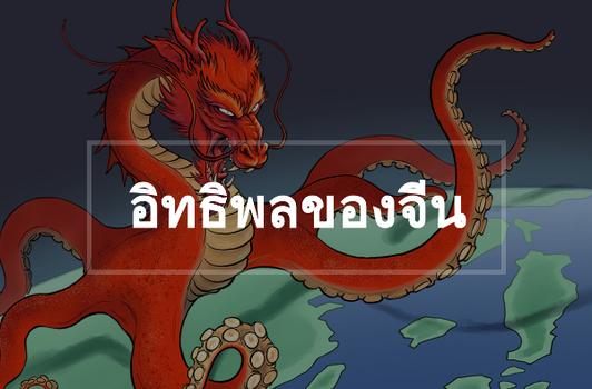 china-reach-thai.png